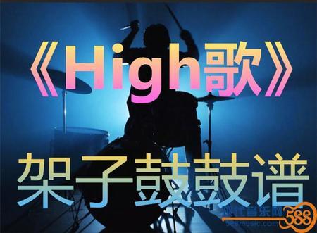 High歌架子鼓谱